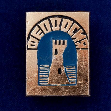 Феодосийский значок