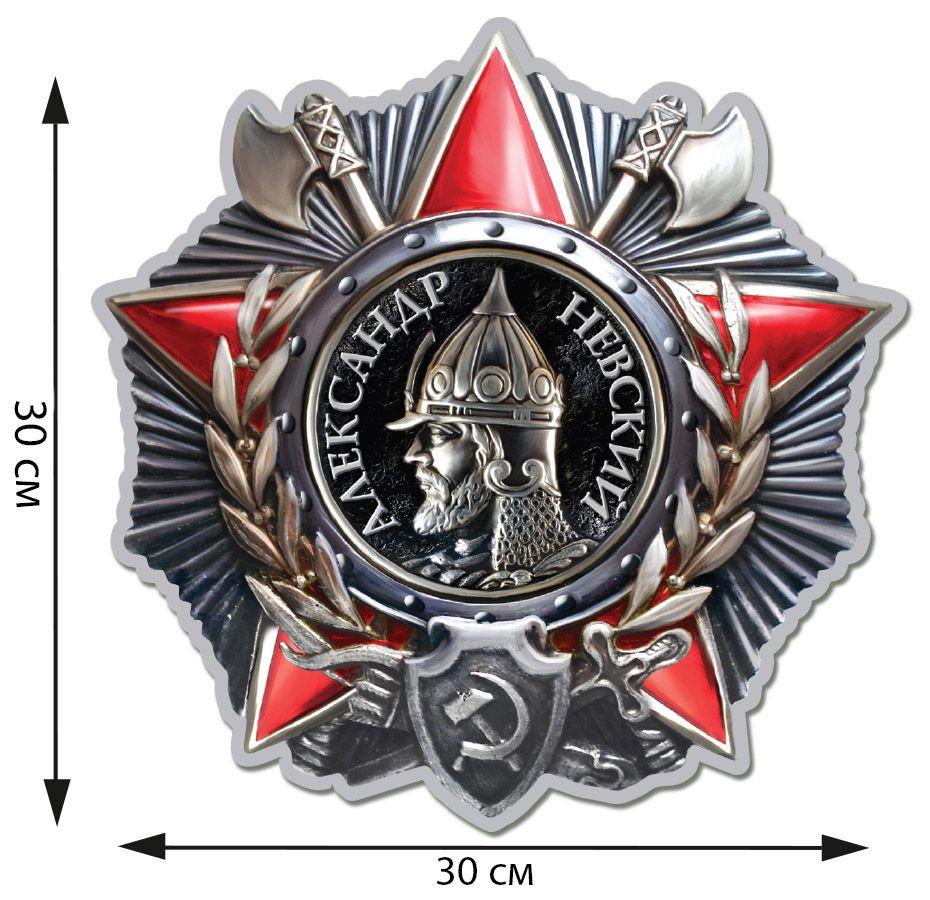 """Фигурная наклейка """"Орден Невского"""""""