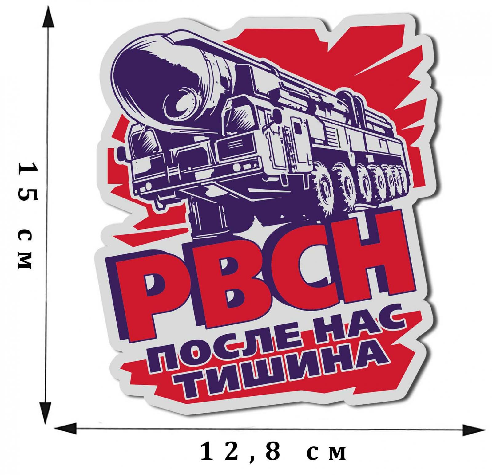 """Фигурная наклейка РВСН с девизом """"После нас тишина"""""""