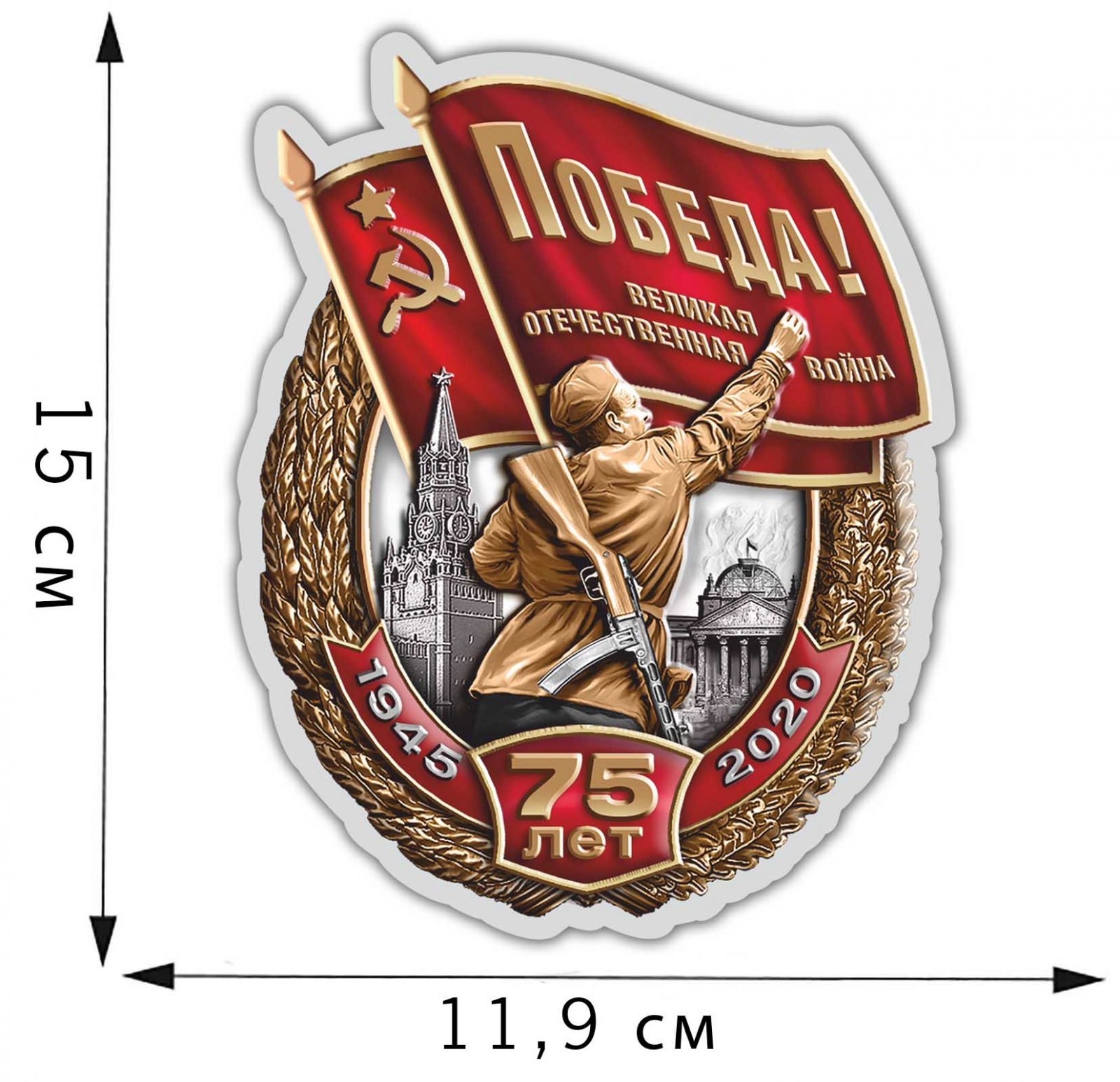 """Фигурная наклейка в виде знака """"75 лет Победы в ВОВ"""""""