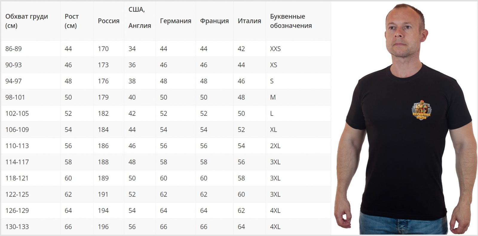 "Фирменная футболка ""Рожден в СССР"""