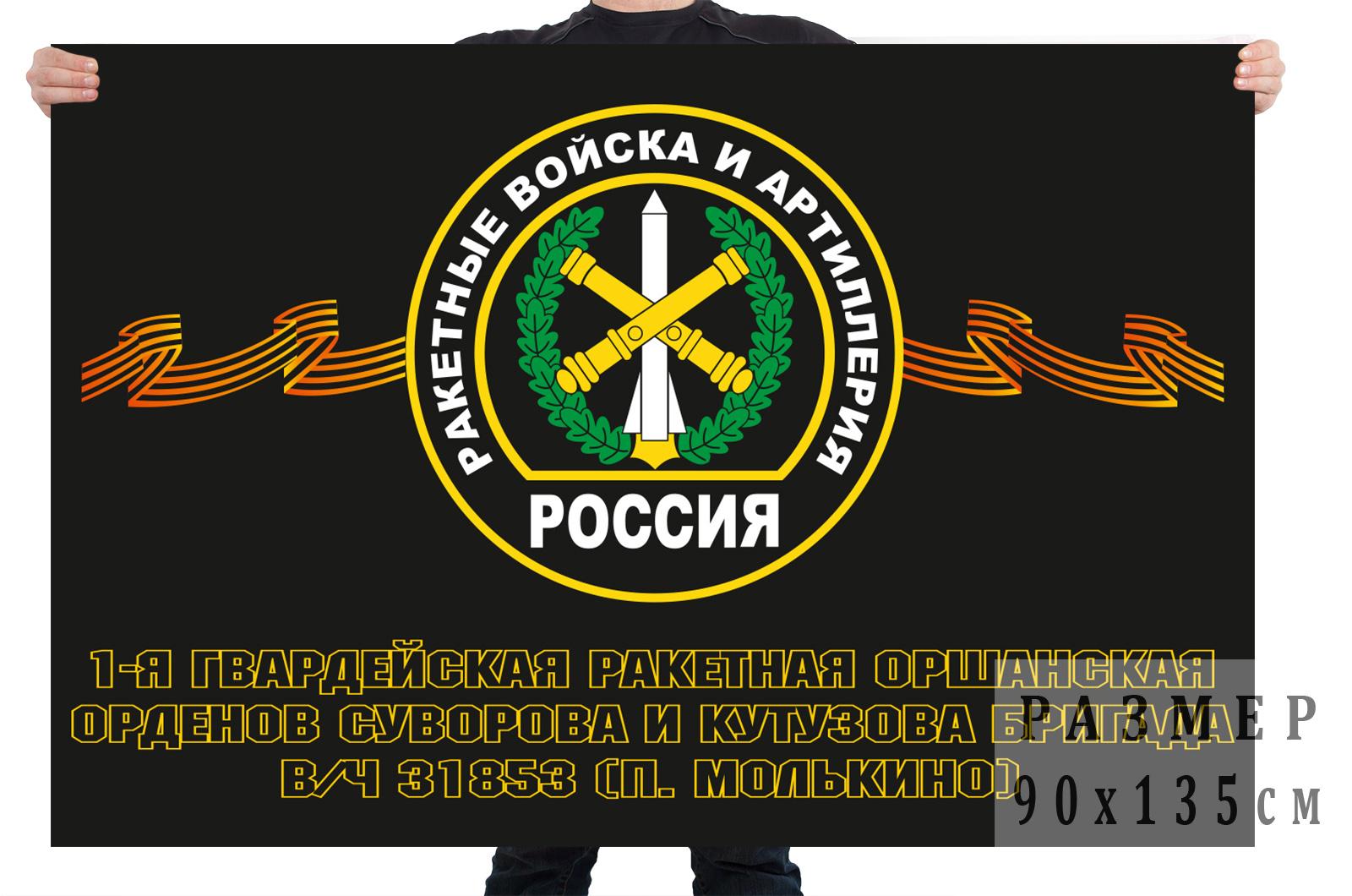 Флаг 1-ая гв. Ракетная Оршанская Орденов Суворова и Кутузова бригада купить с доставкой