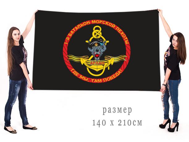 "Флаг 1 батальона морской пехоты ""Арлан"" с девизом ""Где мы, там победа!"""
