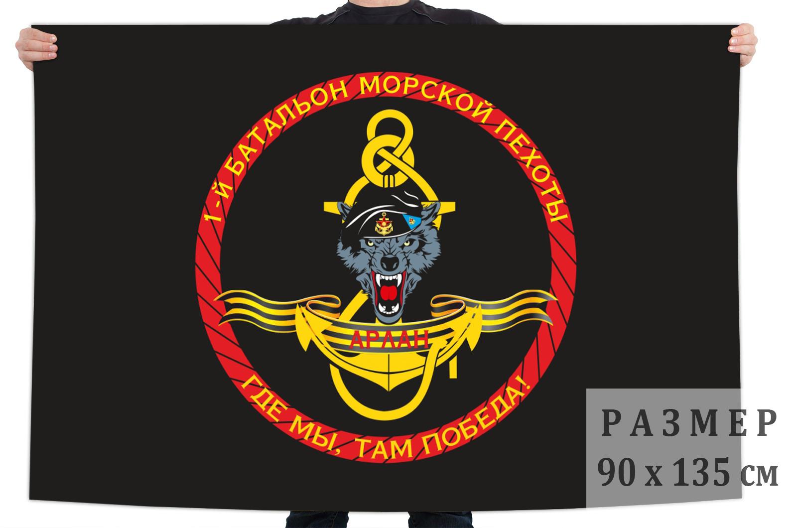 Флаг 1 батальона морской пехоты