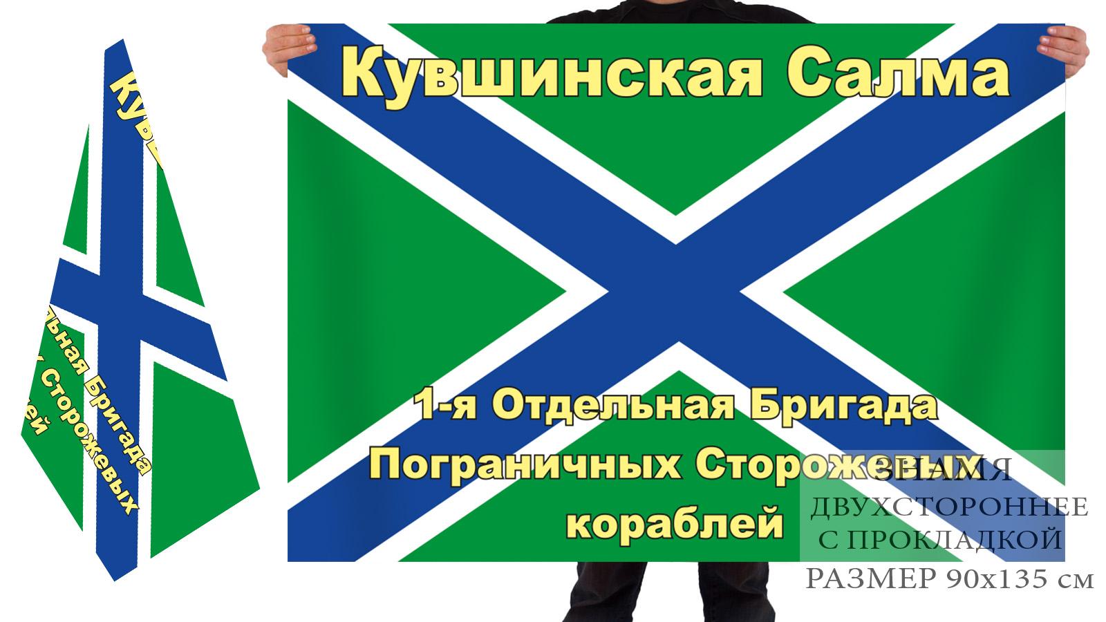 Флаг 1-я отдельная бригада ПСКР Кувшинская Салма