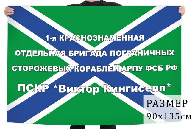 Флаг 1-ой Краснознаменной Отдельной бригады пограничных сторожевых кораблей АРПУ ФСБ РФ