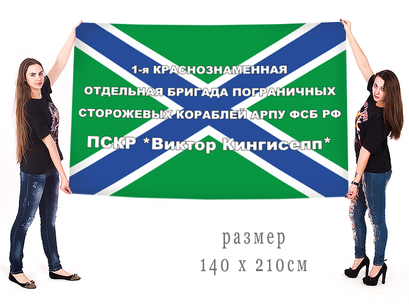Заказать флаг ПСКР Виктор Кингисепп