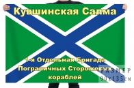 Флаг 1-ой отдельной бригады пограничных сторожевых кораблей – Кувшинская Салма