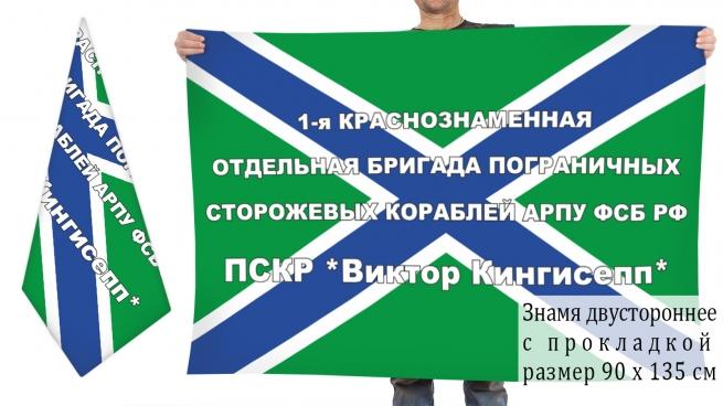 Двухсторонний флаг 1-ой бригады ПСКР АРПУ ФСБ РФ «Виктор Кингисепп»