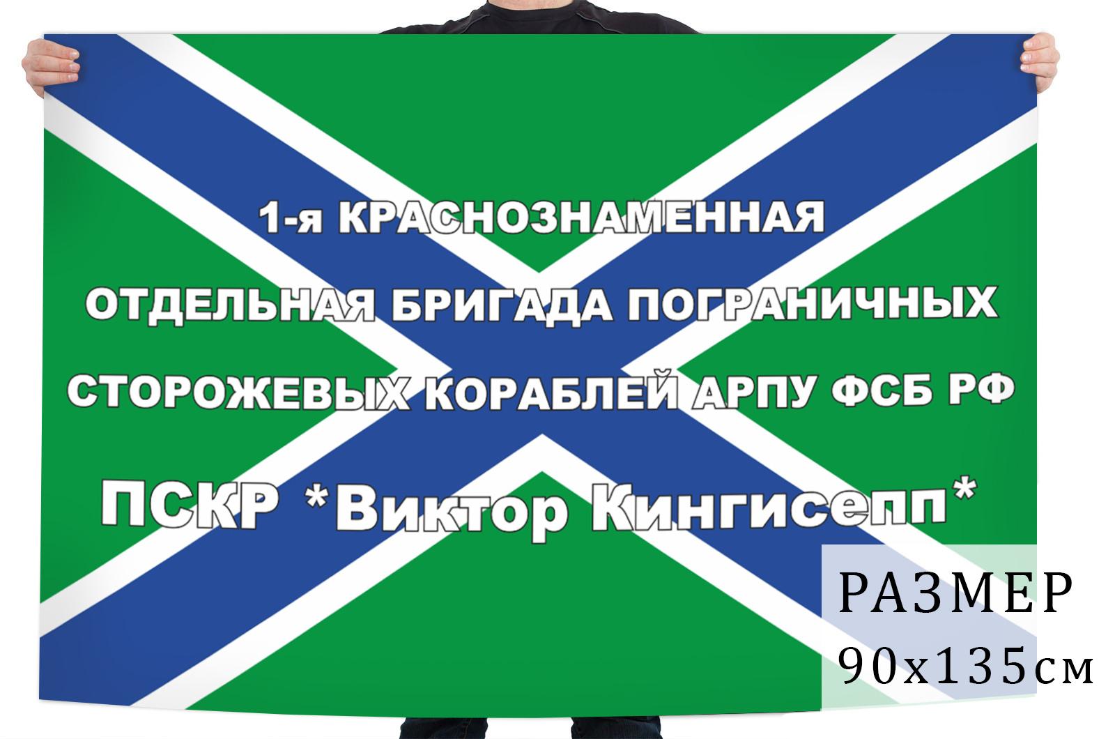 Заказать в интернете флаг ПСКР Виктор Кингисепп