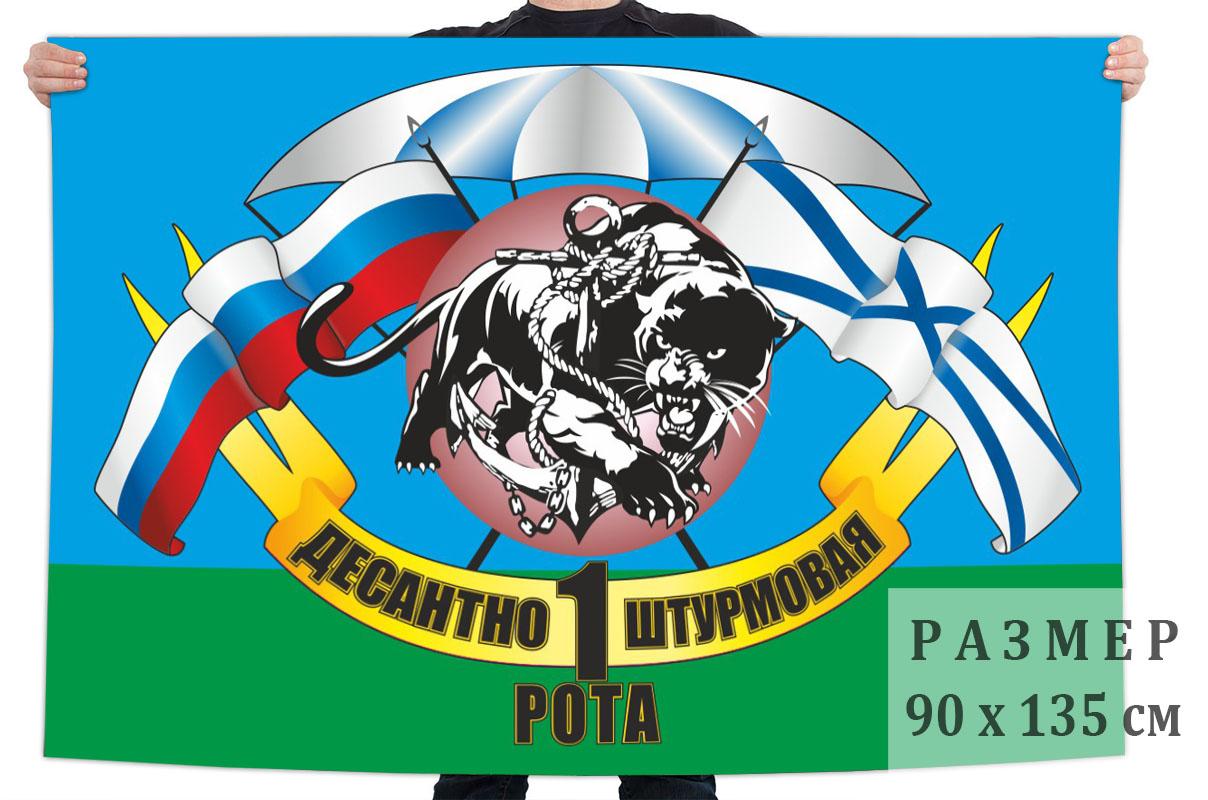 Флаг 1 десантно-штурмовой роты морской пехоты