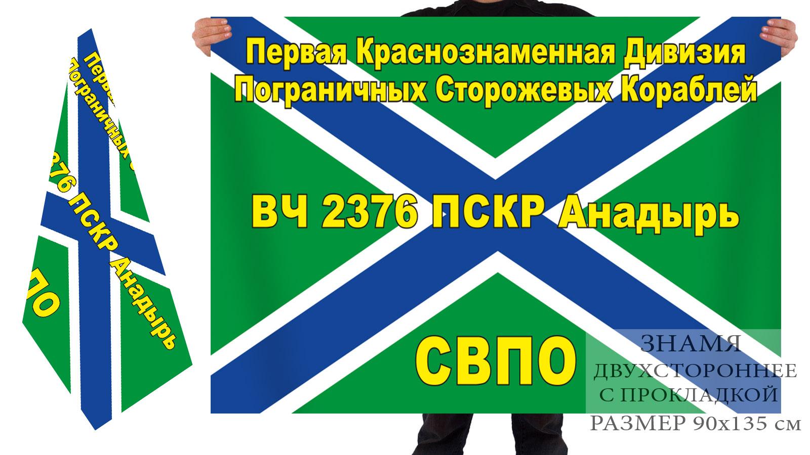 Флаг 1-я Краснознамённая дивизия пограничных сторожевых кораблей, в/ч 2376