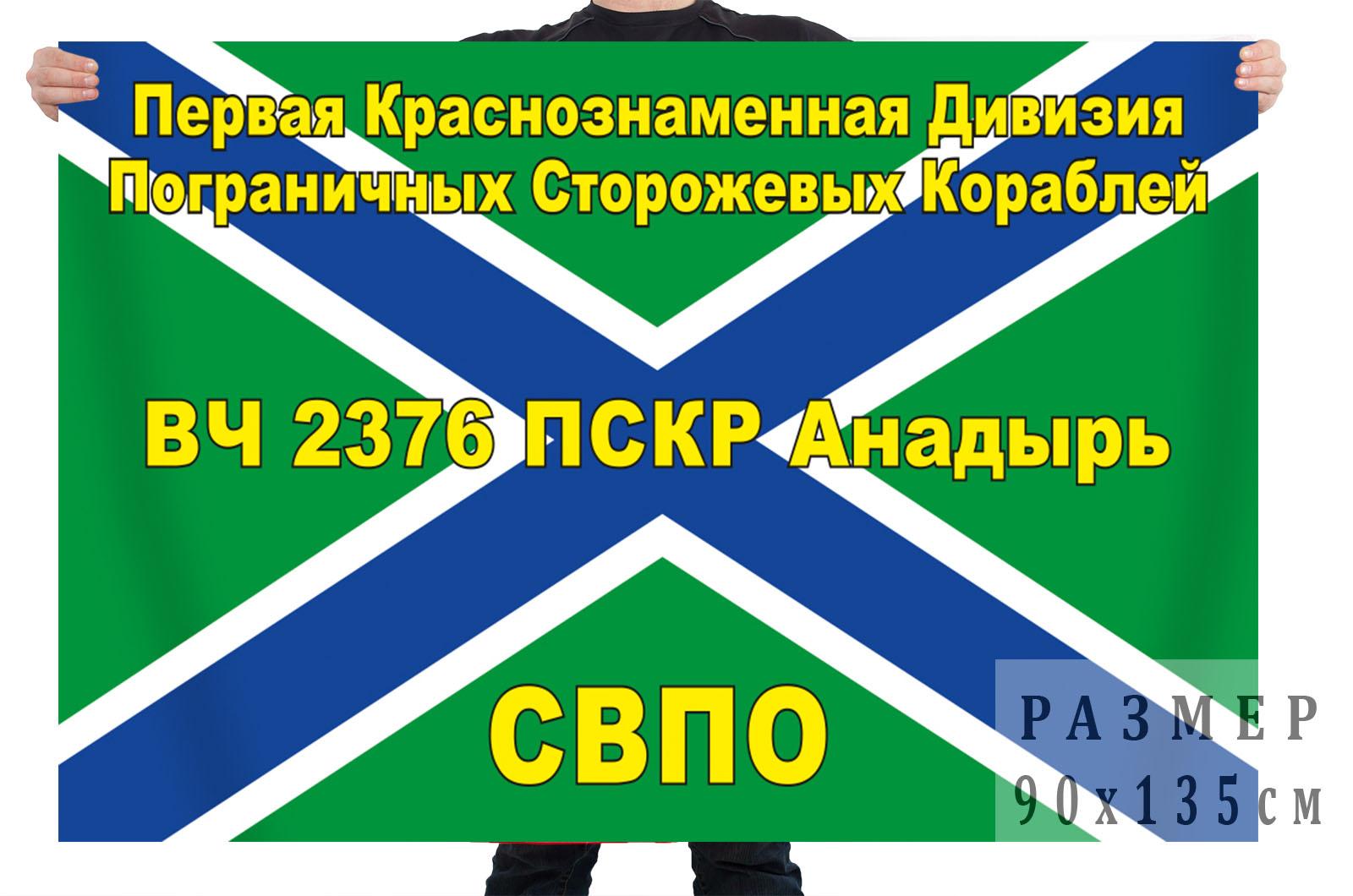 Заказать онлайн флаг 1-я Краснознамённая дивизия пограничных сторожевых кораблей, в/ч 2376