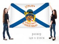"""Флаг 1 ДШР Морской пехоты """"С любых высот в любое пекло"""""""