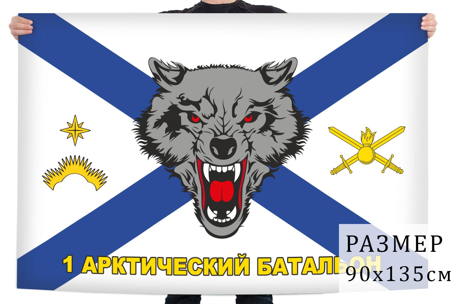 Флаг 1-го Арктического МСБ