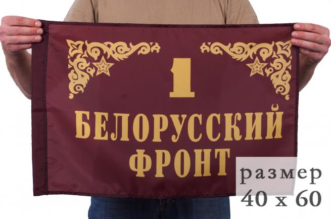 Флаг 1-го Белорусского фронта 40x60