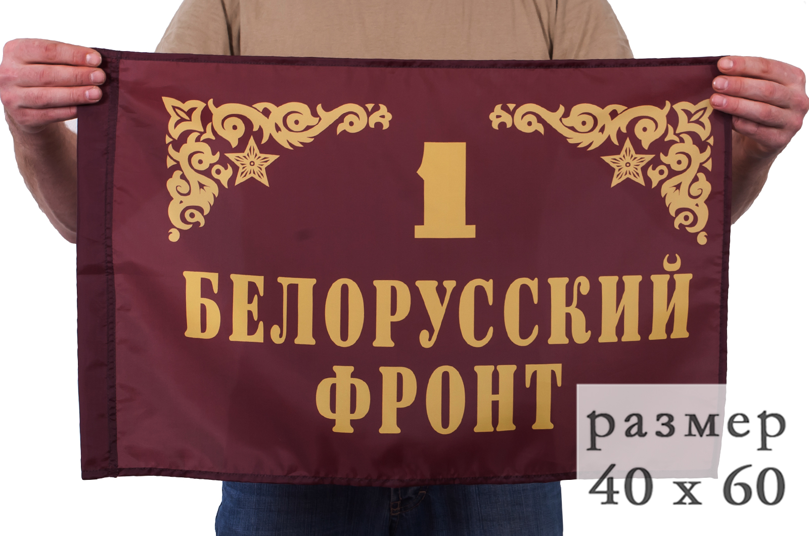 "Флаг ""1-й Белорусский фронт"""