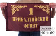 Флаг 1-го Прибалтийского фронта