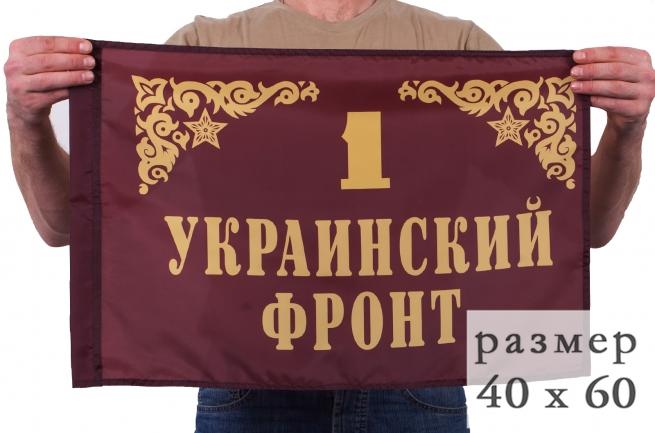 Флаг 1-го Украинского фронта 40x60