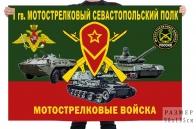 Флаг 1 гв. мотострелкового Севастопольского полка