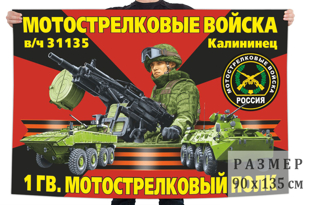 Флаг 1 гвардейского мотострелкового полка