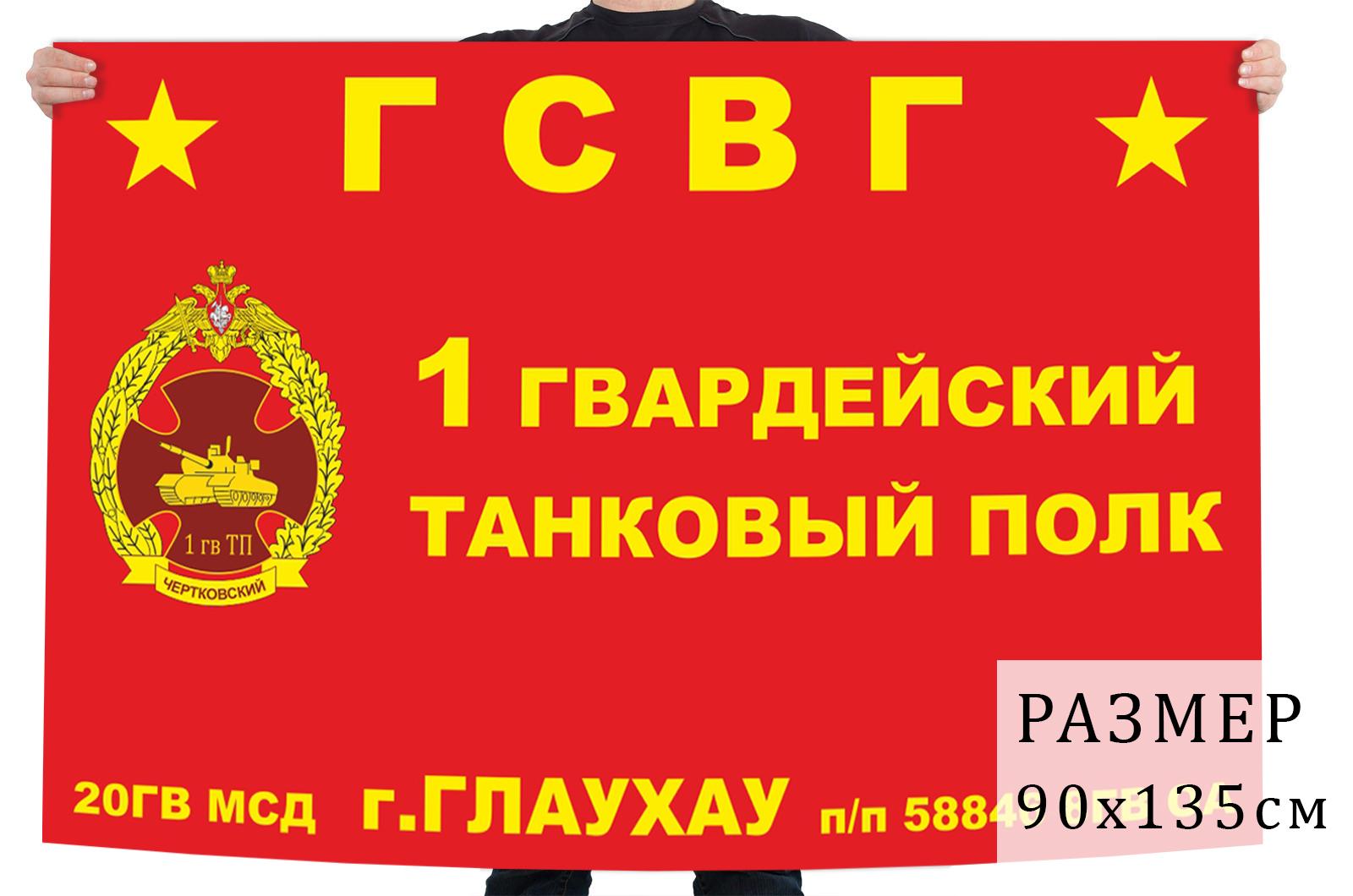 Флаг 1 гвардейского танкового полка 20 гвардейской мотострелковой дивизии