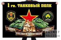 Флаг 1 гвардейского танкового полка
