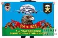 Флаг 1 гвардейского зенитно-ракетного полка 106 гв. ВДД