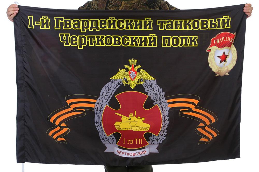 """Флаг """"1-й Гвардейский танковый Чертковский полк"""""""