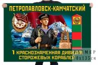 Флаг 1 Краснознамённой дивизии пограничных сторожевых кораблей