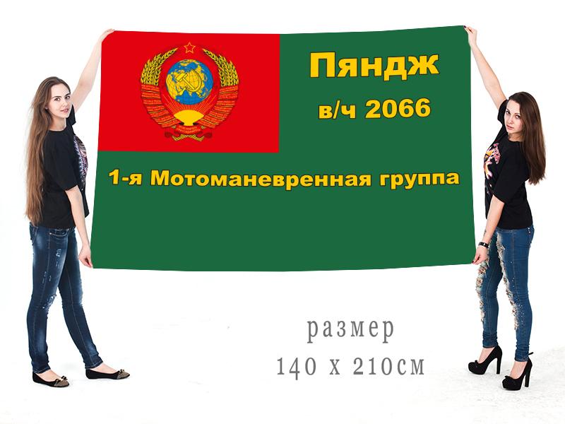Заказать в Москве флаг «1-я Мотоманевренная группа – Пяндж в/ч 2066»