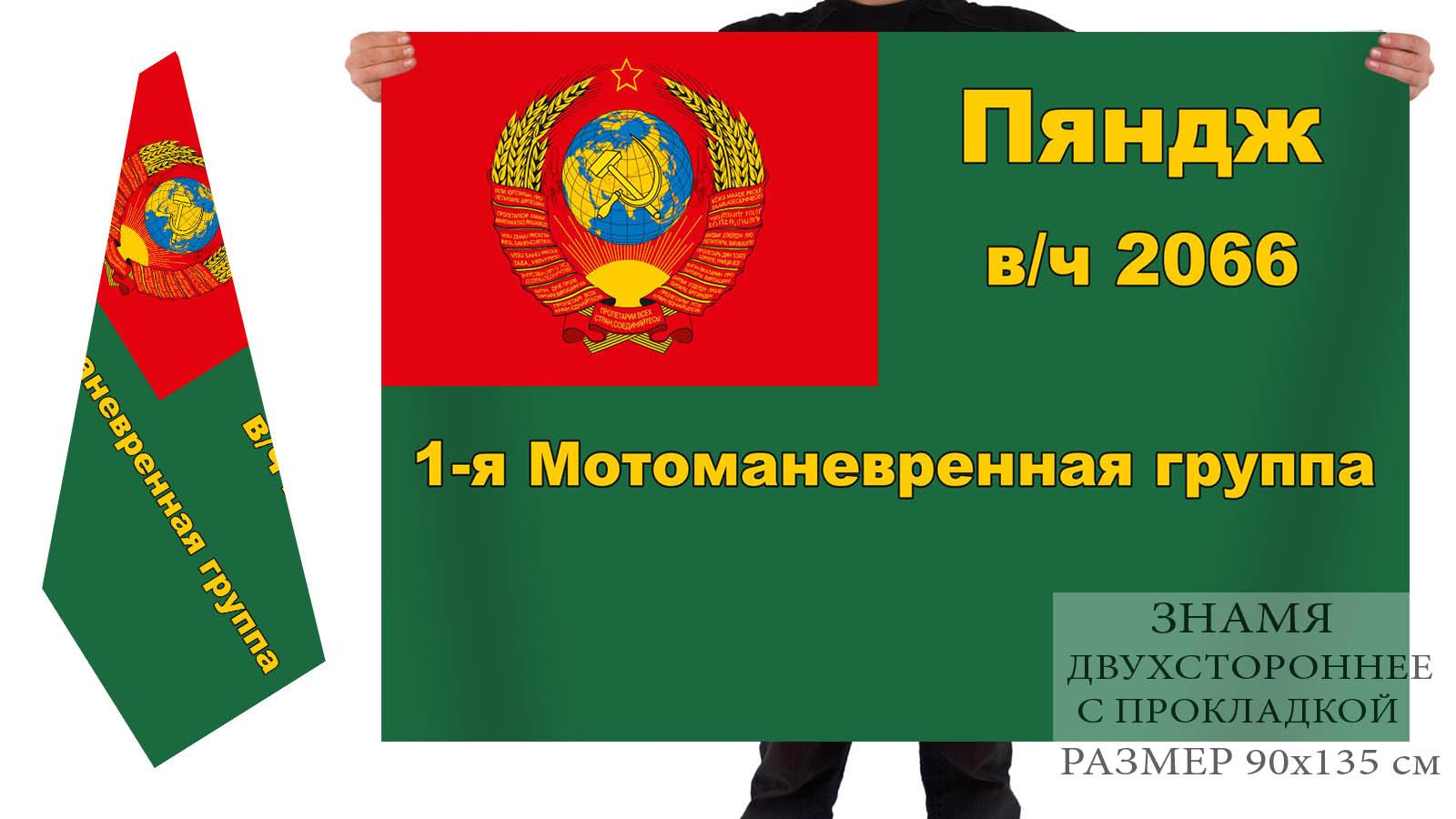 Купить в интернет магазине флаг 1-ой Мотоманевренной группы, Пяндж в/ч 2066
