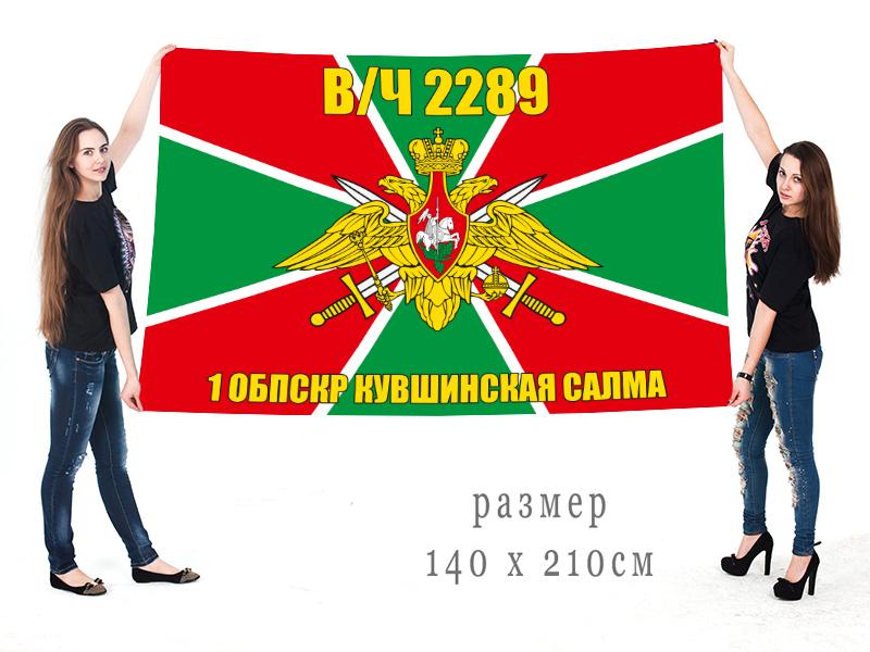 Флаг Погранвойск 1 ОБрПСКР Кувшинская Салма, в/ч 2289