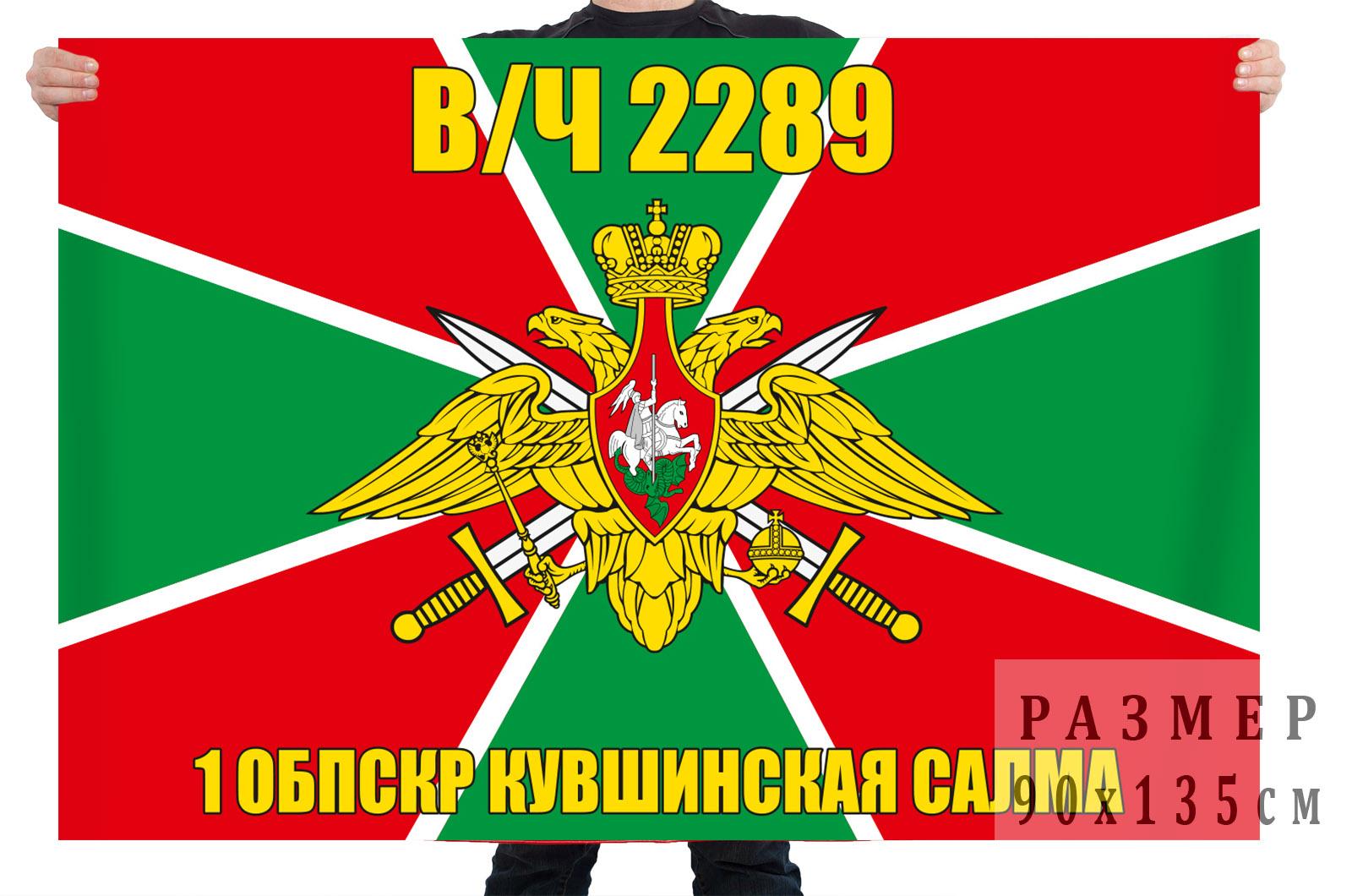 Флаг Погранвойск «1 ОБрПСКР Кувшинская Салма, в/ч 2289»