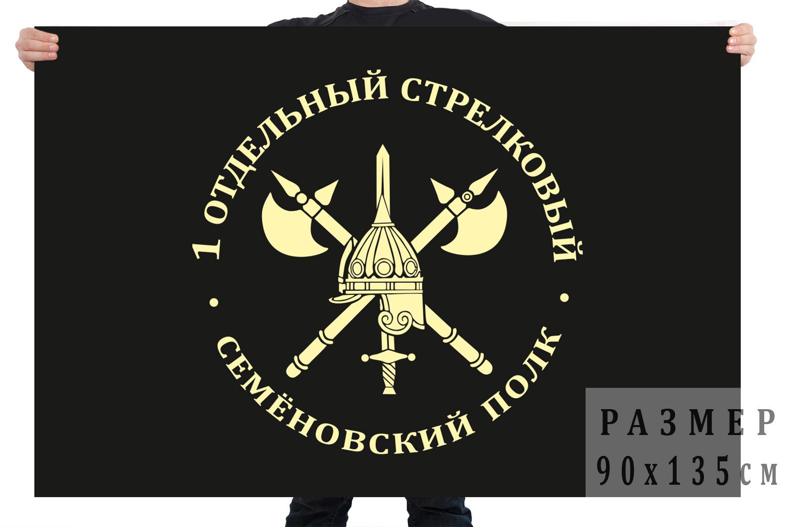 Флаг 1 отдельного стрелкового Семёновскогой полк