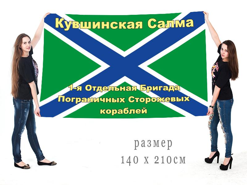 Заказать флаг 1-я отдельная бригада ПСКР Кувшинская Салма