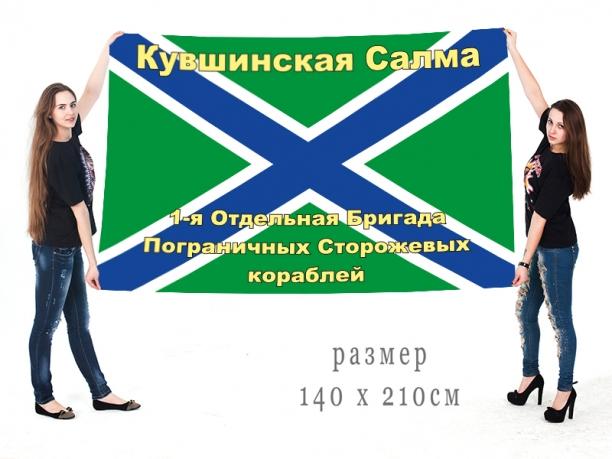 Флаг 1-ой отдельной бригады ПСКР