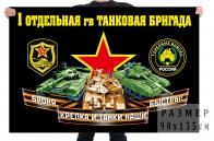 Флаг 1 отдельной гвардейской танковой бригады