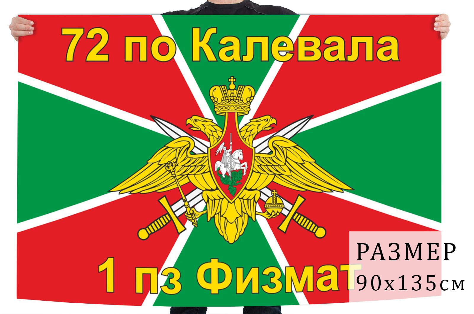 Флаг 1 погранзаставы Физмат 72 погранотряда