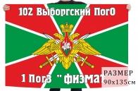 """Флаг 1 ПогЗ """"Физмат"""" 102 Выборгского ПОГО"""