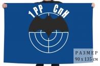 Флаг 1 роты разведки специального назначения