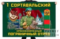 Флаг 1 Сортавальского Краснознамённого пограничного отряда