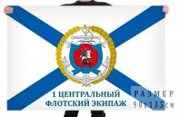 Флаг 1 центрального флотского экипажа