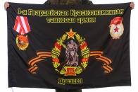 "Флаг ""1-я Гвардейская Краснознаменная танковая армия. Дрезден"""