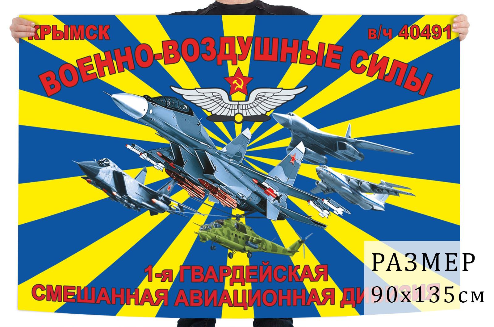 Флаг 1-я Гвардейская смешанная авиационная дивизия