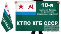 Флаг 10-я бригада пограничных сторожевых кораблей