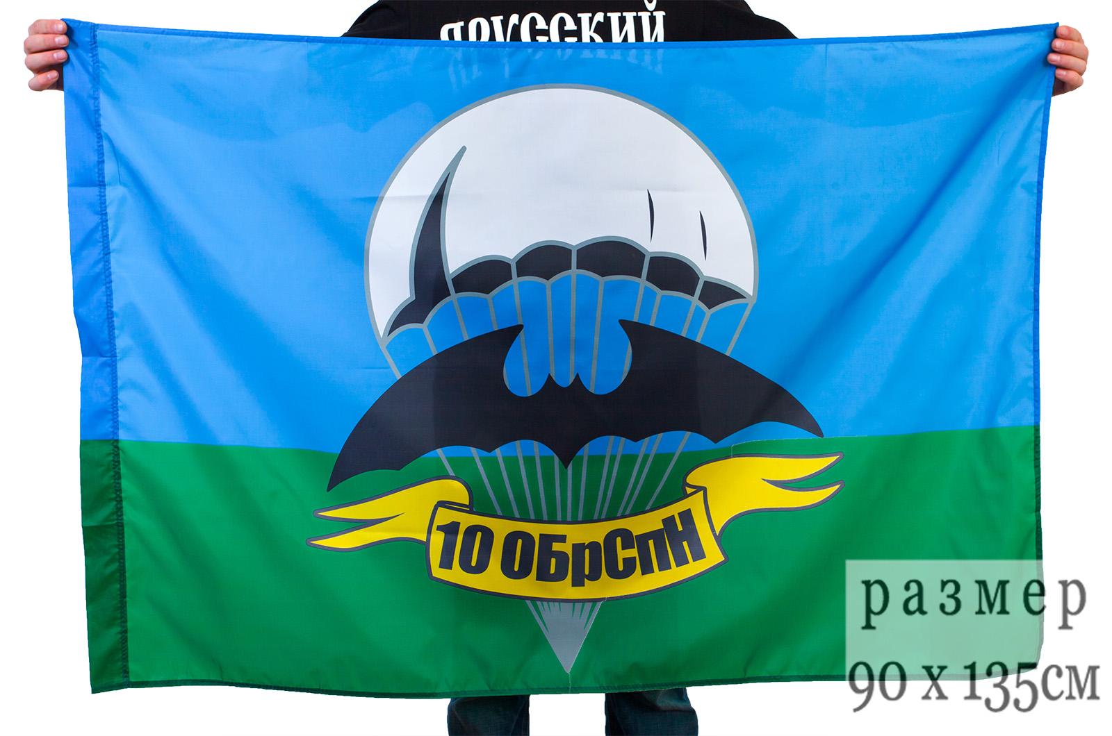 """Флаг """"10 бригада спецназа ГРУ"""""""