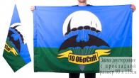 Флаг «10 бригада спецназа ГРУ»