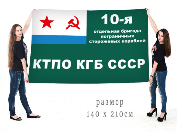 Флаг 10-ой бригады ПСКР КТПО КГБ СССР
