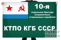 Флаг 10-ой отдельной бригады ПСКР КТПО КГБ СССР